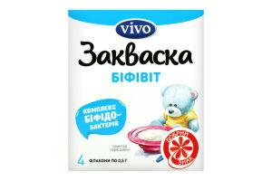 Закваска для детей от 6мес Бифивит Vivo к/у 4х0.5г