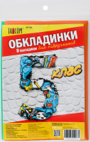 Обкладинки для підручників №7004-ТМ 5 клас Tascom 8шт
