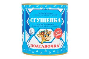 Продукт згущений 8.5% з олією та цукром Сгущенка Полтавочка з/б 370г