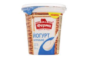 Йогурт 2.5% натуральний Ферма ст 250г