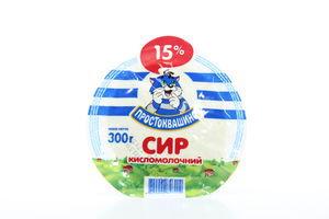 Творог 15% кисломолочный Простоквашино в/у 300г