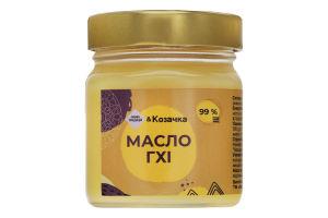 Масло 99% Гхи Козачка с/б 170г