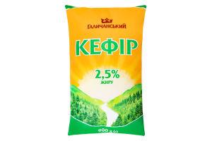 Кефир 2.5% Галичина м/у 900г