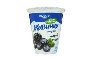 Йогурт 1.5% Черные ягоды Живинка ст 280г