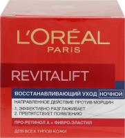 Крем для лица ночной Лифтинг-Уход Revitalift L'oreal 50мл