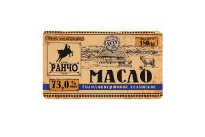 Масло 73% сладкосливочное крестьянское Ранчо м/у 180г