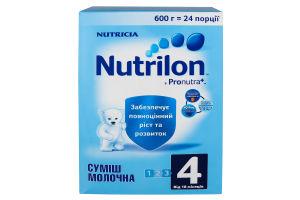 Суміш Nutricia Nutrilon молочна суха 4 600г