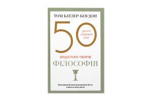 Книга 50 выдающихся произведений Философия КМ-БУКС 1шт