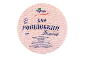 Сир 45% твердий Російський великий Чортків кг