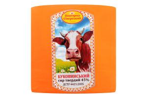 Сир 45% твердий Буковинський Новгород-Сіверський кг