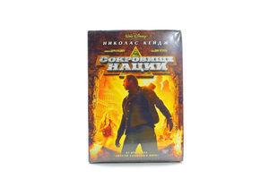 Диск DVD Сокровище нации