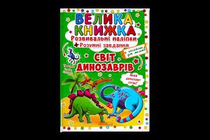 Книга Велика Книжка Світ динозаврів
