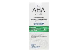 Экспресс-сыворотка для лица обновляющая с фруктовыми кислототами Skin AHA Clinic Вітэкс 30мл