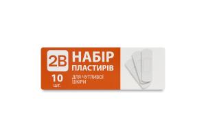 Набір пластирів для чутливої шкіри 2B 10шт
