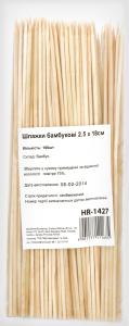 Шпажки бамбуковые 2.5х18см Suzhou Allshine 100шт