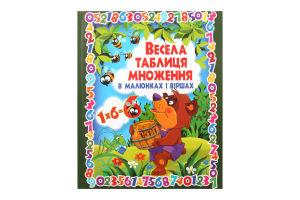 Книга Кристал Бук Веселая таблица умножения