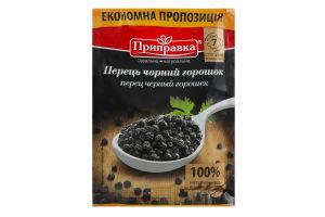 Перец черный горошек Приправка м/у 50г