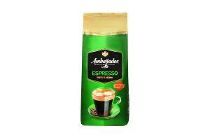 Кава в зернах Ambassador Espresso, пакет 900г*5