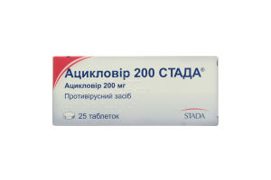Ацикловір табл. 200мг №25