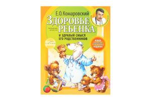 Книга Здоровье ребенка Клиником