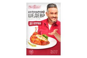Приправа для курицы Кулинарный шедевр Приправка д/п 30г