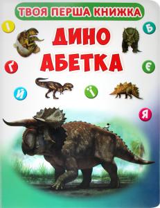 Книга Кристал Бук Твоя первая книга Дино Азбука А4