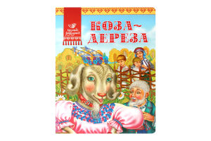 Книга Аргумент Принт Коза-дереза Сказочка укр