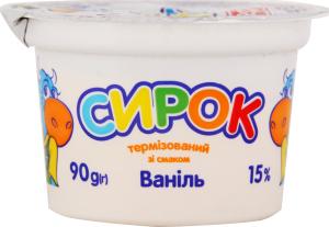 Сирок Фаннi термізований ваніль 15% 90г х40