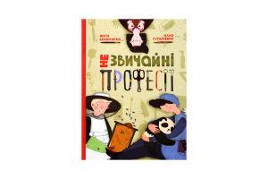 Книга Вид.Старого Лева Необычные профессии