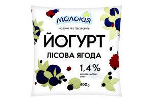 Йогурт Молокія Лісова ягода 1,4% 400г плівка