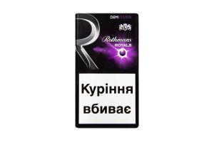 Сигарети Rothmans Royals Demi Click Purple Exclusive 20шт.