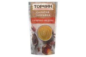Заправка салатная Горчично-медовая Торчин д/п 140г