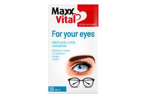 Добавка дієтична для ваших очей MaxxVital 30шт