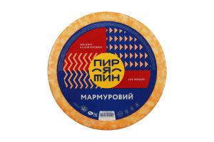 Сир твердий 50% Мармуровий Пирятин кг