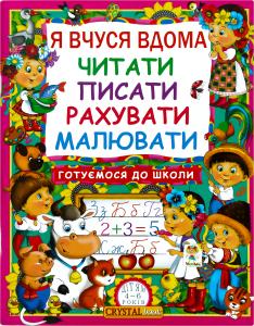 Книга Я учусь дома читать/писать КБ укр.
