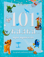 Книга для дітей від 3років 101 Казка про пригоди Disney Egmont 1шт