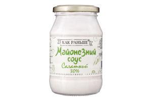 Соус майонезный 30% Салатный Как раньше с/б 400г