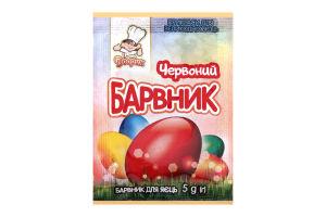 Краситель для яиц Любысток красный 5г