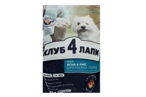 Корм сухой для взрослых собак малых пород Ягненок и рис Клуб 4 лапы м/у 900г
