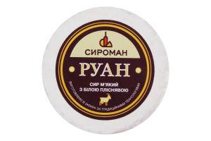Сыр 29.41% мягкий с белой плесенью Руан Сироман кг