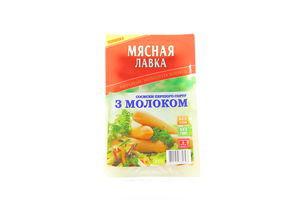Сосиски Мясная лавка с молоком 1с в/у 7шт 300г