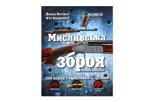 Книга Охотничье оружие Полный справочник КМ-Букс 1шт