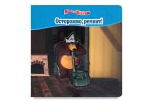 Книга Эгмонт Россия МашМедв Осторожно ремонт ВК