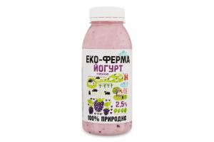 Йогурт Еко-Ферма Диво ежевика с нат ягод 2,5%