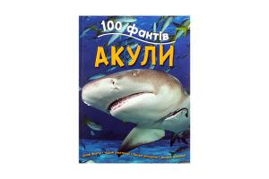Книга 100 фактов об акулах КМ-БУКС 1шт