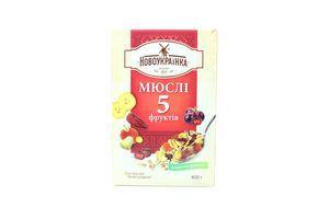 Мюсли 5 фруктов Новоукраинка к/у 400г