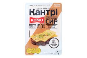 Сир 50% напівтвердий скибочки нарізані Кантрі з ароматом топленого молока Комо лоток 150г
