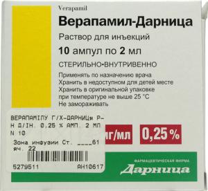 Верапамілу г/х 0,25% 2мл №10 амп.