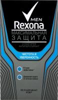 Rexona антиперс-нт- крем 45 Максимальний захист чистота та впевн.