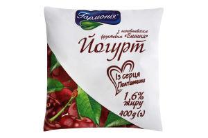 Йогурт 1.6% Вишня Гармонія м/у 400г